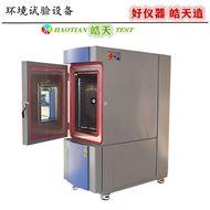 THC-225PF高低温交变循环湿热独立系统测试箱温湿度箱
