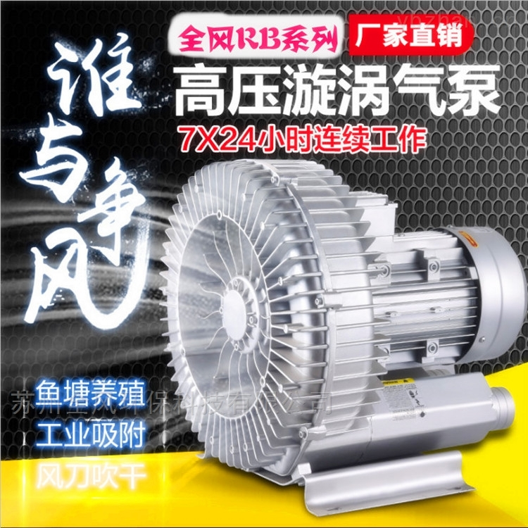 反应釜真空加料机用旋涡气泵
