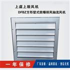 DFBZ-3.6--0.09KWDFBZ方形壁式轴流风机 防爆大风量防逆流雨
