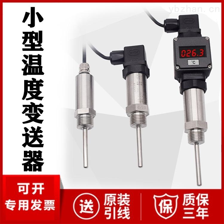 JC-1000-W-HSM-小型温度变送器厂家价格4-20mA 温度传感器