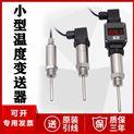 小型温度变送器厂家价格4-20mA 温度传感器