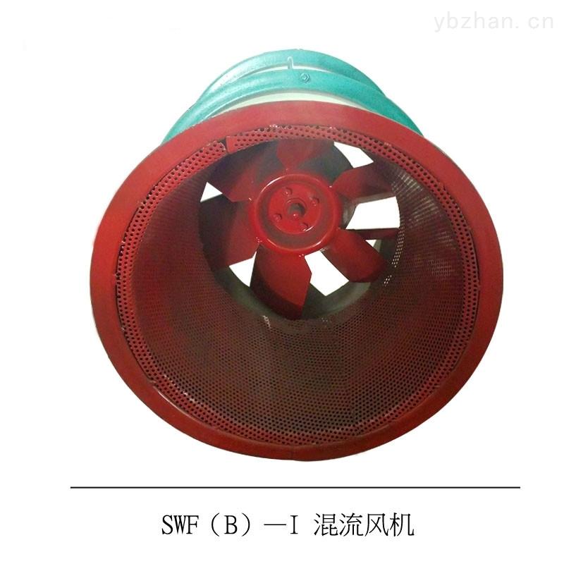 SWF(B)-3.5-0.55KWSWF防爆防腐玻璃钢混流风机 管道送排风