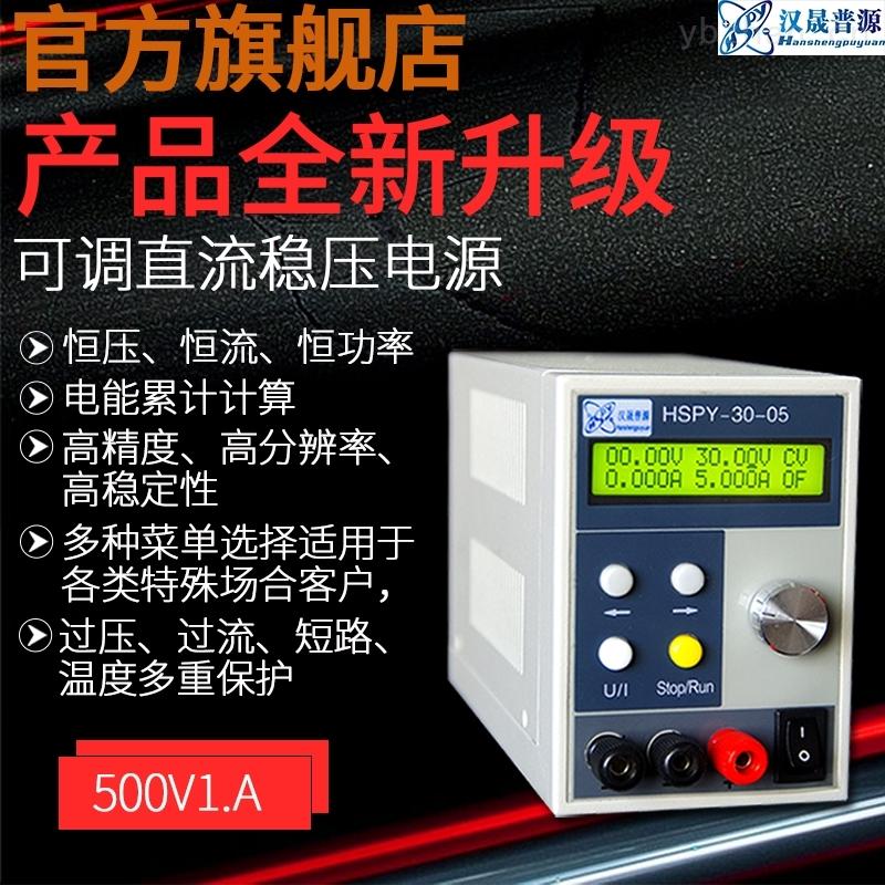 HSPY 500-01-500V1A 直流電源可調電源