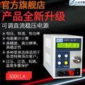 500V1A 直流電源可調電源