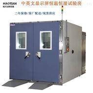 WTHE-072L-S可拆装式大型步入式恒温恒湿试验房标准