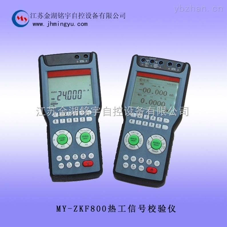 熱工過程信號校驗儀