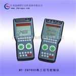 热工过程信号校验仪