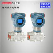 XZGK-33513351电容式差压变送器