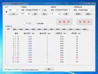 WG2013多路程控电源集成可编程电源