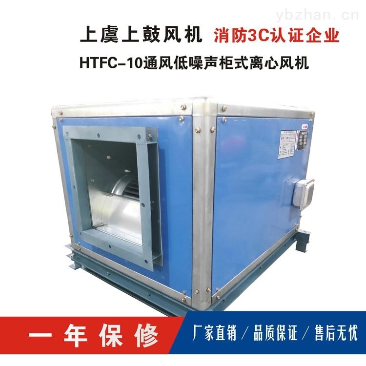 HTFC-II-12-2.2KW商用静音空调风机箱柜式新风机饭店工业排风