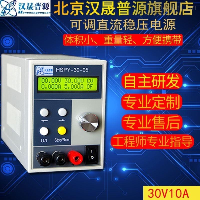 HSPY 30-010-30V10A 稳压电源可调直流