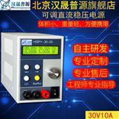HSPY 30-010可调式直流稳压开关电源30-010