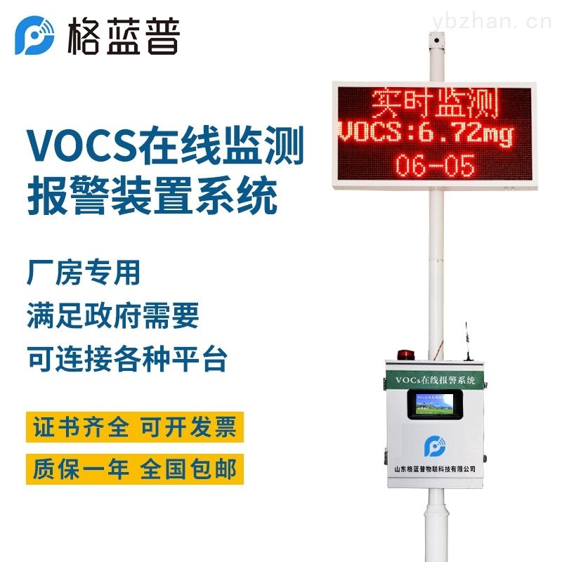 GLP-VOCs-01-VOCS在线监测系统