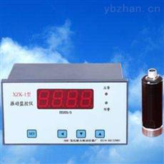 XZK-2振动监控仪