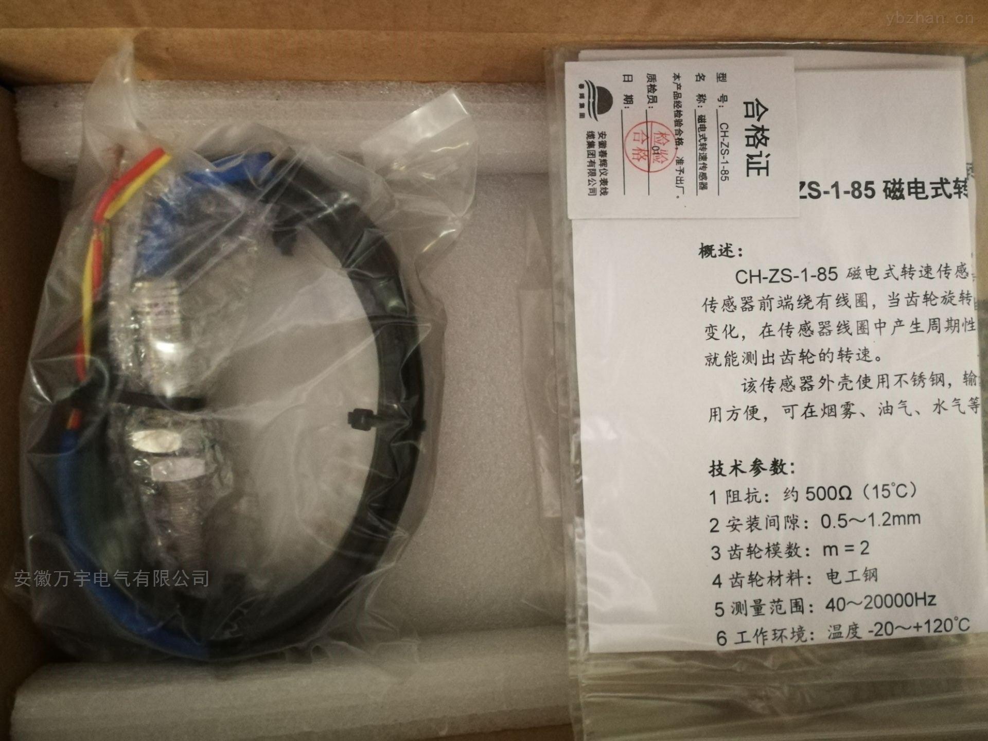 T-05/HL-05/HL-03-磁电式振动传感器