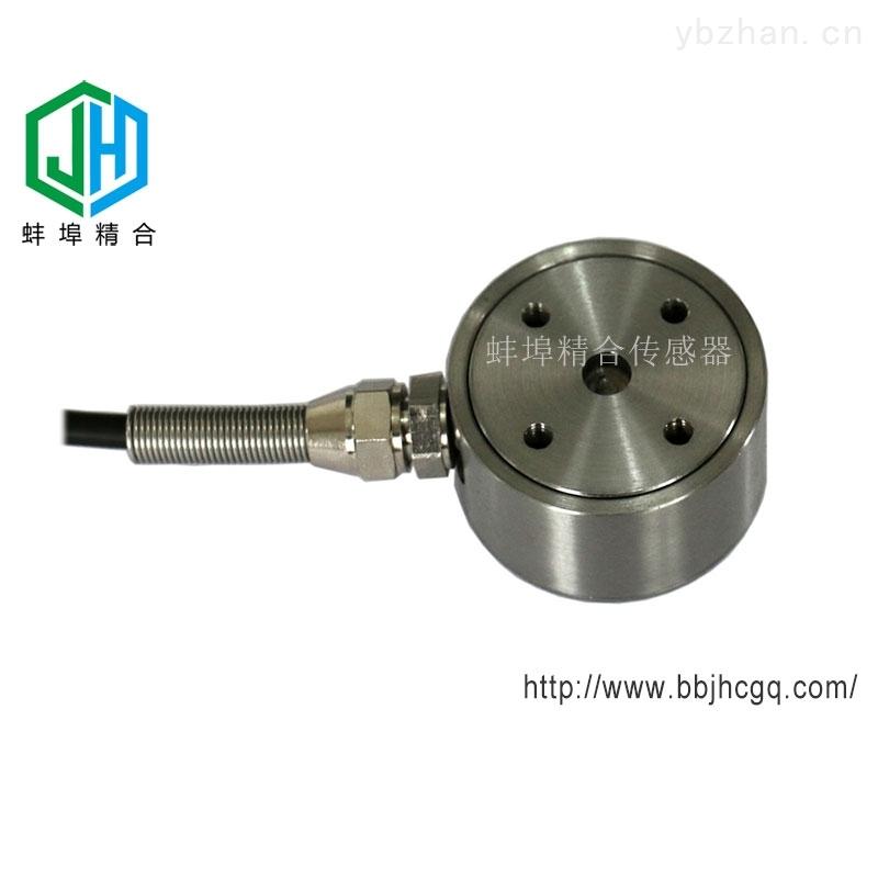 JH-MAW5-蚌埠精合微型称重柱式传感器JH-MAW5可定制
