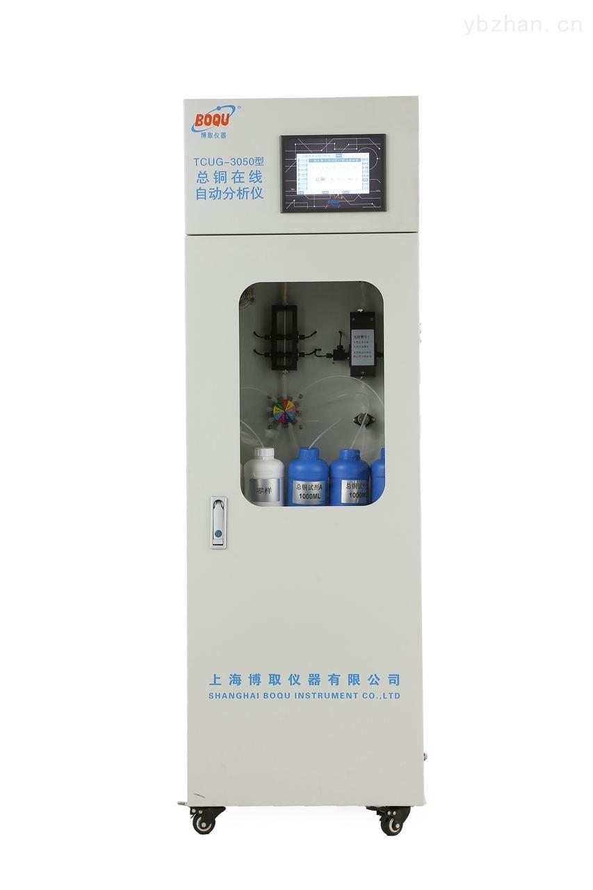 TNiG-3051型在线总镍监测仪厂家