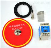 QZY1-1/99微电脑超速开关QZY1-1/99 型号齐全