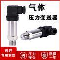 气体压力变送器厂家价格 压力传感器 4-20mA