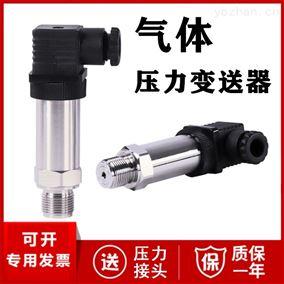 JC-1000-HSM气体压力变送器厂家价格 压力传感器 4-20mA