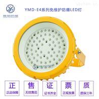 防爆LED泛光灯30W40W50W60W厂家批发零售