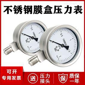 YE-100B不锈钢膜盒压力表厂家价格 0-16KPa 0-25KPa