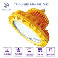 納米反光罩LED防爆燈180W高亮更亮