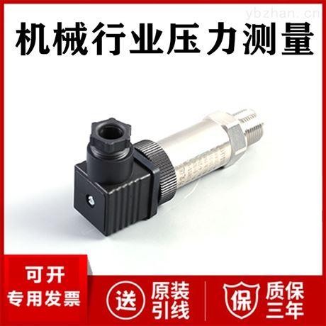 机械设备压力测量扩散硅压力变送器厂家价格