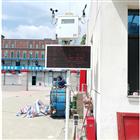 OSEN-6C福州市砂石廠揚塵實時監測系統