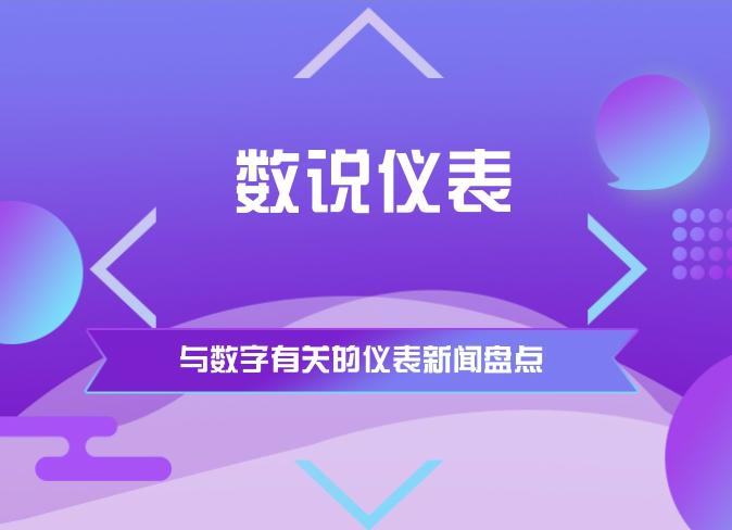 【数说秒速赛车】投资47亿元 江苏将建全省生态环境监测系统