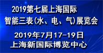 2019年上海国际智能三表(水、电、气)展览会
