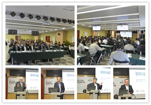 首次IO-Link技术研讨会在bifa88电子游戏官网召开