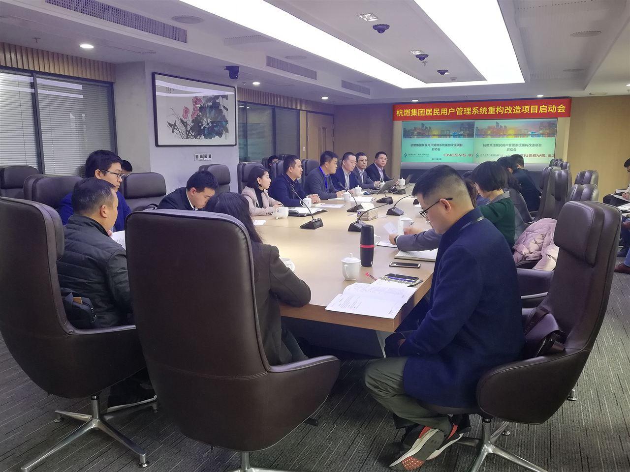 浙江杭州燃气居民用户管理系统启动会召开