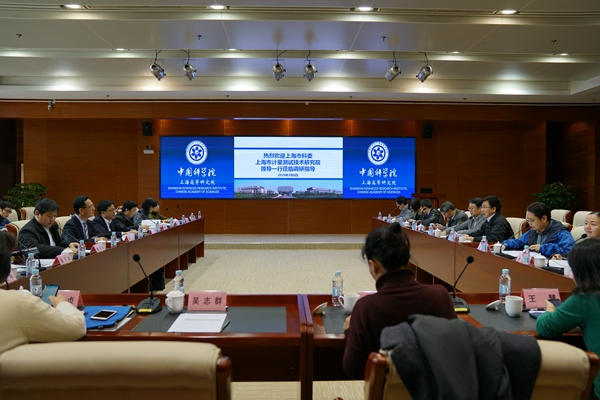 上海市计测院与中科院上海高研院开展交流互访