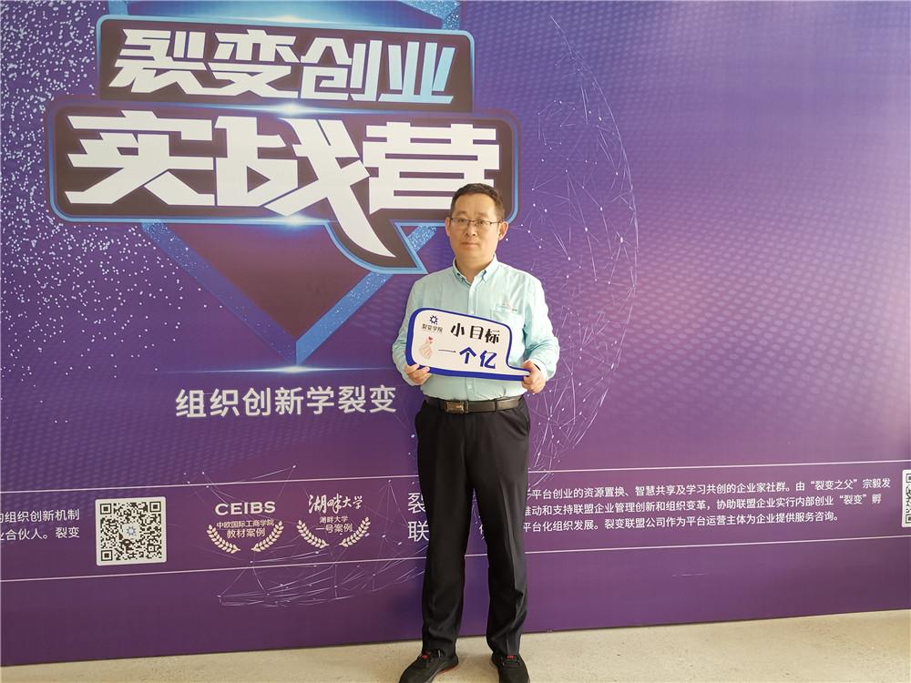 北京中显霍刚携3D扫描创业项目参加第26期裂变创业实战营活动
