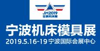 �5届中国模具之都�览会(�波机床模具展�/></a><span><a href=