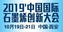 2019中国国际石墨烯创新大会