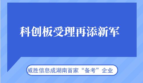 """科創板受理再添新軍 威勝信息成湖南首家""""備考""""企業"""