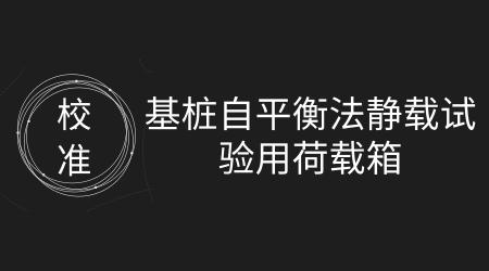 浙江省《基桩自平衡法静载试验用荷载箱校准规范》发布