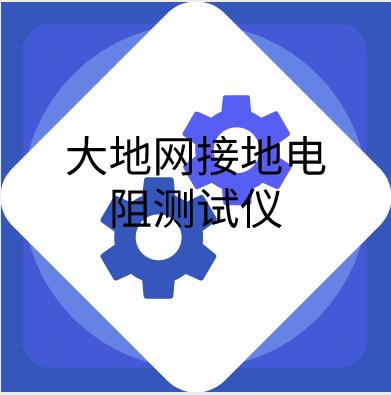 浙江省发布《大地网接地电阻测试仪校准规范》