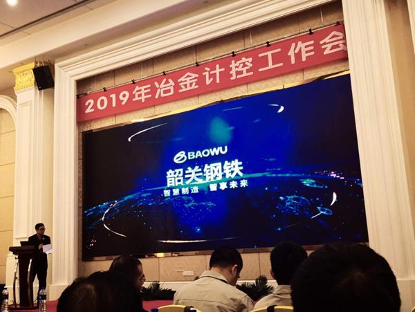 2019年冶金计控工作会议在广东韶关成功召开