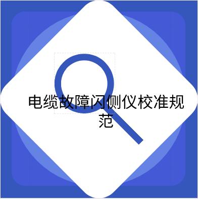 浙江省发布《电缆故障闪侧仪校准规范》