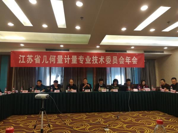 江蘇省幾何量計量專業技術委員會2018年年會召開