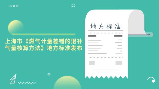 上海市?#24230;?#27668;计量差错的退补气量核算方法》地方标准发布