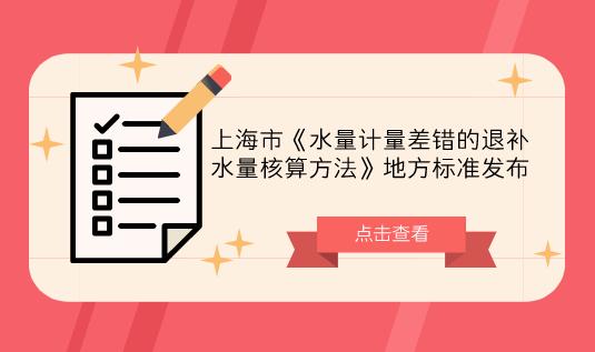 上海市《水量計量差錯的退補水量核算方法》地方標準發布