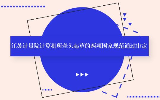 江蘇計量院計算機所牽頭起草的兩項國家規范通過審定