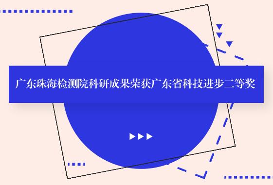 广东珠海检测院科研成果荣获广东省科技进步二等奖