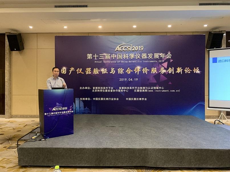 2019年第十三屆中國科學儀器發展年會召開
