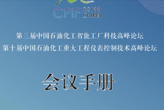 第三屆中國石油化工智能工廠科技高峰論壇會議手冊
