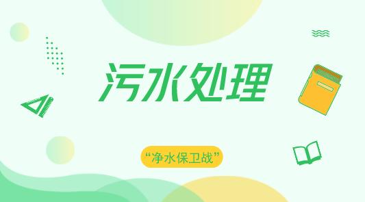 2018年中国污水处理行业市场现状及发展前景分析